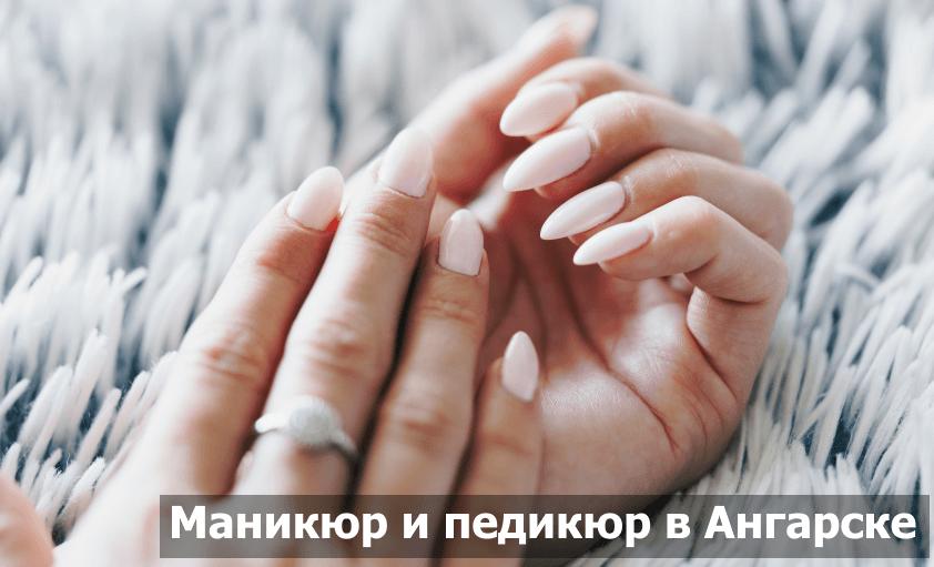 маникюр ангарск