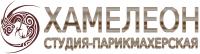 Студия-парикмахерская Хамелеон