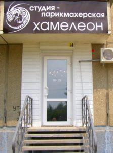 парикмахера в Ангарске