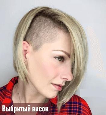 стрижки волос