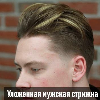 Мужские стрижки Ангарск