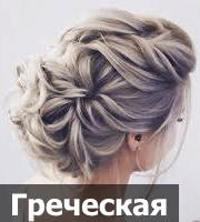 прически на длинные волосы 2019