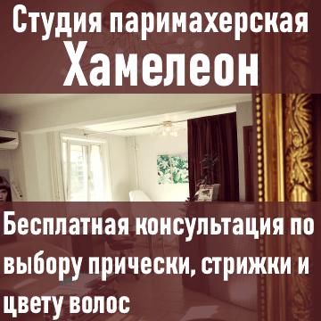 салон красоты ангарск