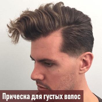 мужские стрижки 2019