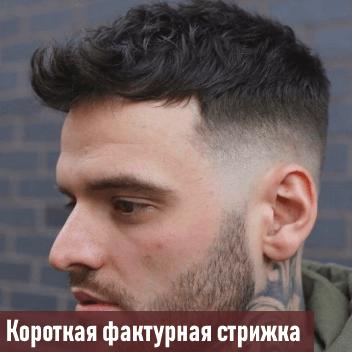 мужские прически 2019