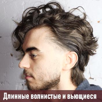 мастер парикмахер